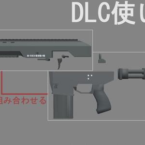 亜-03式小型自動小銃(追加DLC)【VRChat向け】