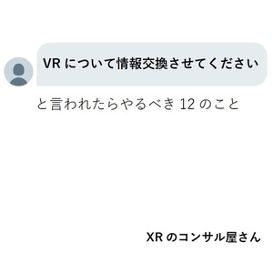 「VRについて情報交換させてください」と言われたらやるべき12のこと