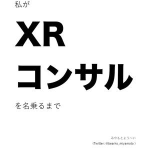私がXRコンサルを名乗るまで