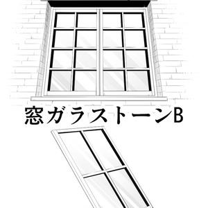 窓ガラストーンB(クリスタ用)