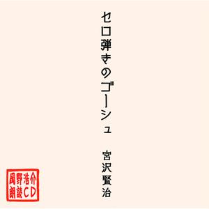 岡野浩介 朗読CD「セロ弾きのゴーシュ」