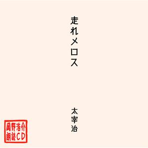 岡野浩介 朗読CD「走れメロス」
