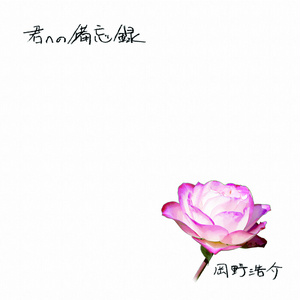 CD「君への備忘録」