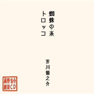 岡野浩介 朗読CD「蜘蛛の糸/トロッコ」