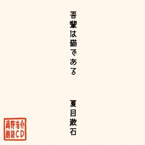 岡野浩介 朗読CD「吾輩は猫である」