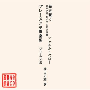 岡野浩介 朗読CD「猫吉親方 またの名 長ぐつをはいた猫/ブレーメンの町楽隊」