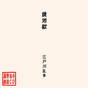 岡野浩介 朗読CD「鏡地獄」