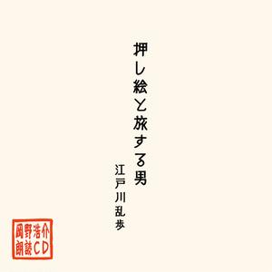 岡野浩介 朗読CD 「押し絵と旅する男」