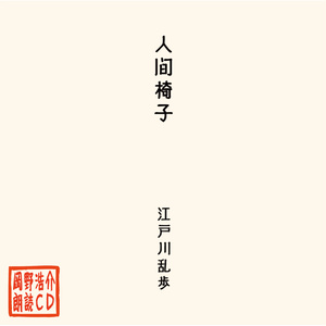 岡野浩介 朗読CD 「人間椅子」