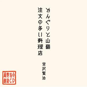 岡野浩介 朗読CD 「どんぐりと山猫/注文の多い料理店」