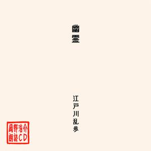 岡野浩介 朗読CD「幽霊」