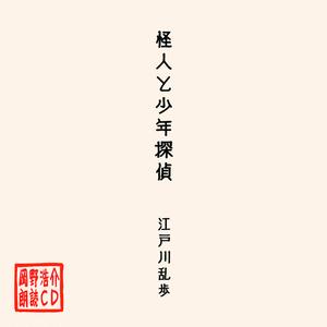 岡野浩介 朗読CD「怪人と少年探偵」