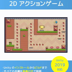 Unityで作る2Dアクションゲーム v1.0.0