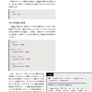 CSSではじめる同人誌制作【増訂版をお求めください】