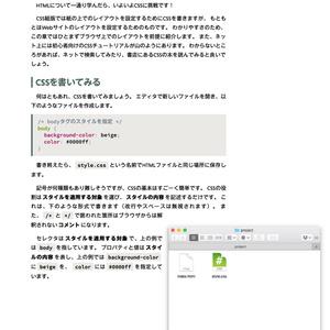 CSSではじめる同人誌制作 増訂版