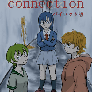 witch connection 魔女渡世 パイロット版(PDF版)