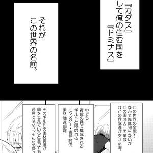 兵隊カタログ①