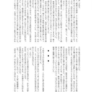 ユカデカ!(DL版)