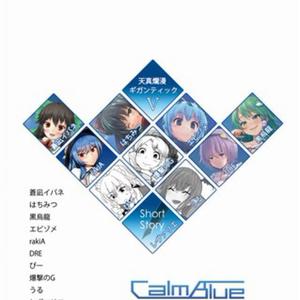 天真爛漫ギガンティック5(あんしんBOOTHパック・ネコポス利用・ポスト投函)