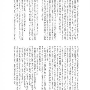 ヒメデカ!(DL版) ※冊子本は残りわずか