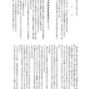 JKデカ!2(DL版)