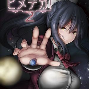 ヒメデカ!2(あんしんBOOTHパック・ネコポス利用・ポスト投函)