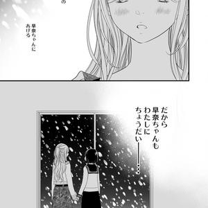 【冊子版・DL版】彼女のくちづけ感染するリビドー⑪ 彼女のすべて