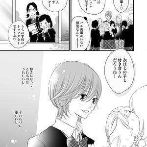【c98新刊】百合短編集 あのこがわたしを女にする