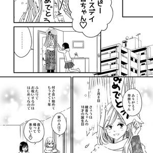 【6月新刊】感染するリビドー15 message