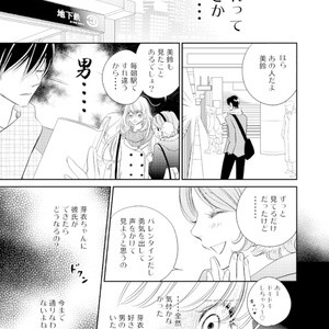【DL版】バレンタインの悲劇