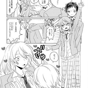 アイドルラッキースケベ43連発~英智のHな本~