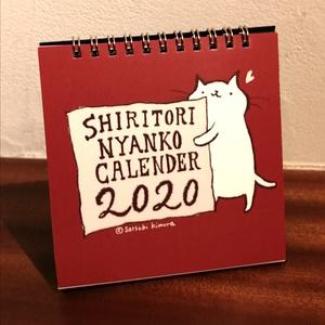 しりとりにゃんこ2020年卓上カレンダー