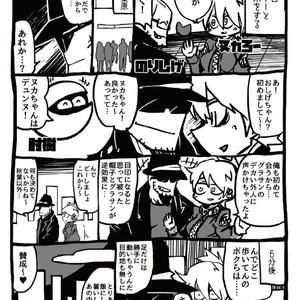 のりしげレポマン② ヌカロマニア123