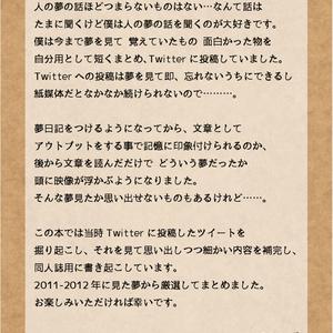 のりしげ見た夢まとめ本 2011-2012
