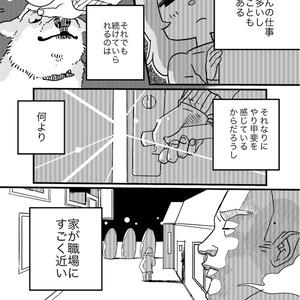 【pdf版】お兄ちゃんと一緒にラブホテルで働いてみた話する?#01