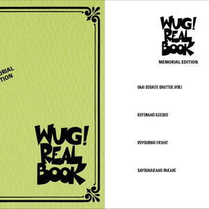 WUG! REAL BOOK MEMORIAL EDITION