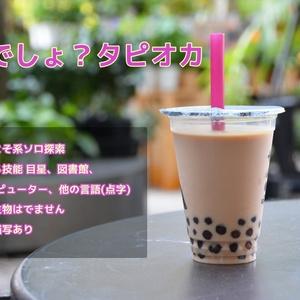 【CoCシナリオ】タピオカミルクティ☆