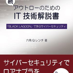 【DL版】続 アウトローのためのIT技術解説書 BLACK LAGOONで学ぶサイバーセキュリティ