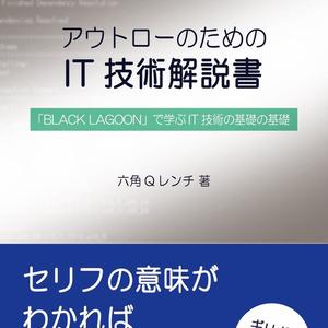 【サンプル】アウトローのためのIT技術解説書 BLACK LAGOONで学ぶサイバーセキュリティ