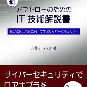 【サンプル】続 アウトローのためのIT技術解説書 BLACK LAGOONで学ぶサイバーセキュリティ