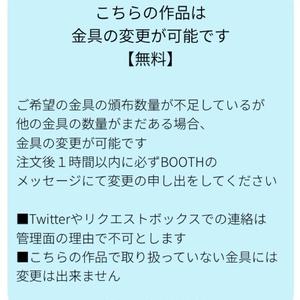 16.大倶利伽羅イメージアクセサリー