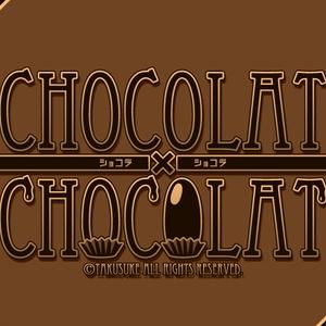 ショコラ×ショコラ体験版