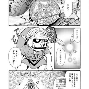 ムジュラの仮面・トワイライトプリンセス再録集【Duet】