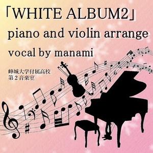 「WHITE ALBUM2」piano and violin arrange vocal by manami