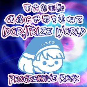 The Innocent Artist【新作/東方アレンジ/Progressive Rock/東方鬼形獣/偶像に世界を委ねて~ Idoratrize World】
