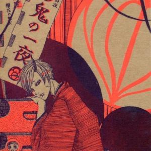 ポストカード【鬼の一夜】