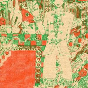 ポストカード【カラクリ卵遊戯】