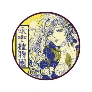 缶バッチ【水中植物園_黄】