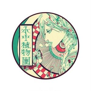 缶バッチ【水中植物園_緑】