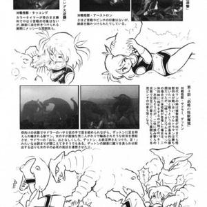帰ってきたウルトラマ〇娘大ピンチ PDF版